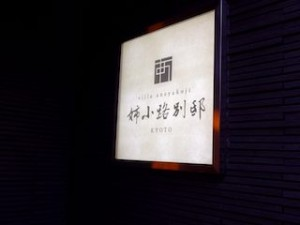 姉小路別邸(京都府京都市中京区)のホテル看板
