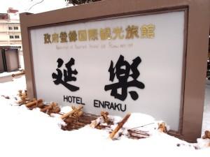 延楽(富山県黒部市、宇奈月温泉)の看板