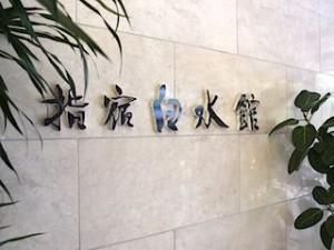 指宿白水館(鹿児島県指宿市)のロゴデザイン