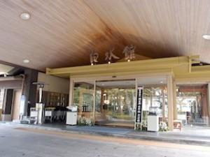 指宿白水館(鹿児島県指宿市)の玄関