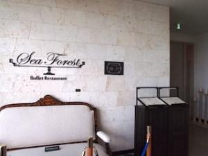 ホテルモントレ沖縄スパ&リゾートのレストラン、シーフォレスト