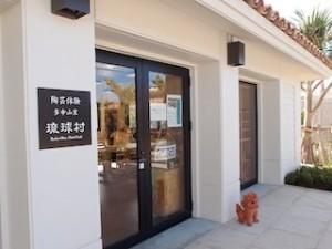 ホテルモントレ沖縄スパ&リゾートの陶芸体験
