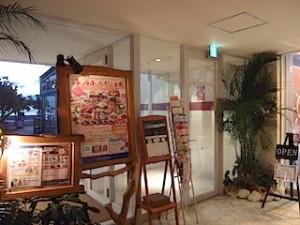 ザ・ビーチタワー沖縄のレストラン「チュラティーダ」入口