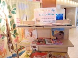 ザ・ビーチタワー沖縄のロビー内、子供用品扱いコーナー、絵本