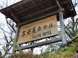 富士屋ホテルの玄関看板