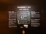 ハイアットリージェンシー大阪、部屋の避難経路図