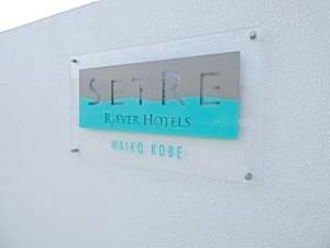 ホテルセトレ神戸・舞子のホテルロゴ看板