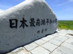 波照間島の日本最南端平和の碑
