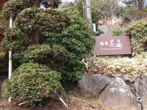 強羅花扇(神奈川県足柄下郡箱根町)の旅館看板