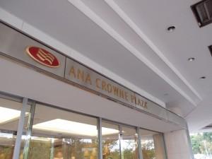 ANAクラウンプラザホテル成田(千葉県成田市)のホテル看板