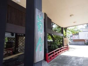 湯回廊菊屋(静岡県伊豆市修善寺)の菊屋玄関看板