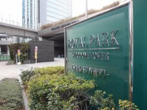 ロイヤルパークホテルザ汐留(旧:ロイヤルパーク汐留タワー)(東京都港区)のホテルロゴ看板