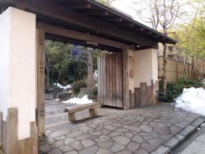 季の湯雪月花(神奈川県足柄下郡箱根町)の玄関