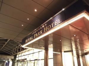 横浜ロイヤルパークホテル(神奈川県横浜市)のホテル玄関