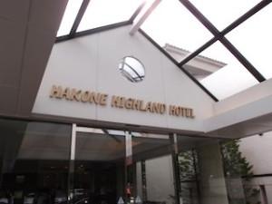 小田急箱根ハイランドホテル/おだきゅうはこねはいらんどほてる(神奈川県足柄下郡箱根町)の玄関