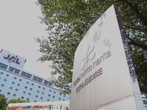 ホテル日航成田(千葉県成田市)のホテル外看板