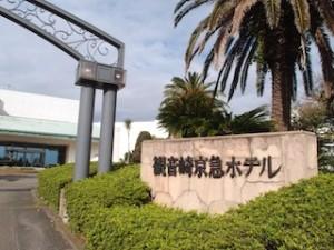 観音崎京急ホテル(神奈川県横須賀市)の玄関ホテルロゴ看板