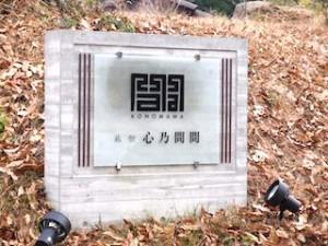 心乃間間[このまま](旅館、熊本県南阿蘇郡)のロゴデザイン