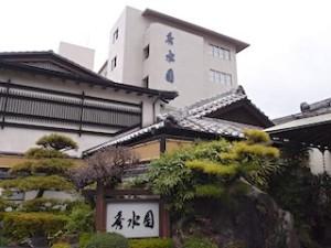 秀水園(鹿児島県指宿市、指宿温泉)の玄関