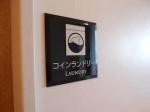 ホテルモントレ沖縄スパ&リゾートのコインランドリー