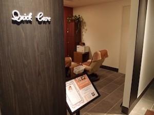 ホテルモントレ沖縄スパ&リゾートのクイックケア