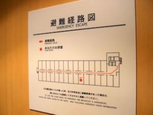 湯本富士屋ホテルの部屋の避難経路