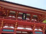 鶴岡八幡宮の本宮、楼門、神奈川県鎌倉市(Roumon at Honguu Tsurugaokahachimanguu, Kamakura Kanagawa-ken)